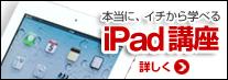 ハロー!パソコン教室ゆめタウン祇園校のiPad講座